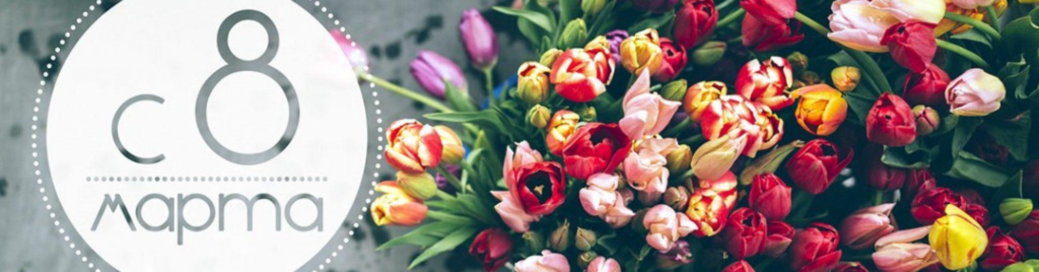 Весны! Любви! Счастья!